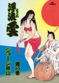 浮浪雲(はぐれぐも)(65)