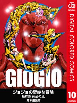 ジョジョの奇妙な冒険 第5部 カラー版 10-電子書籍