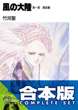 【合本版】風の大陸 コンプリートBOX 全35巻-電子書籍