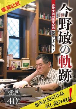 【集英社版】今野敏の軌跡 作家生活40周年記念特製ブックレット-電子書籍
