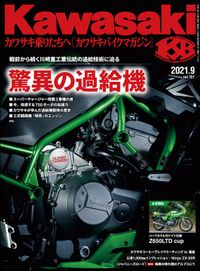 Kawasaki【カワサキバイクマガジン】2021年09月号
