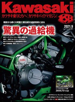Kawasaki【カワサキバイクマガジン】2021年09月号-電子書籍