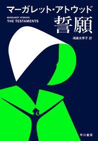 誓願(早川書房)