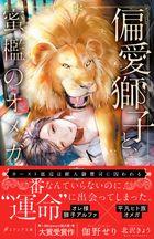 偏愛獅子と、蜜檻のオメガ~カースト底辺は獣人御曹司に囚われる~【イラスト付き】【単行本書き下ろしSS付き】【電子書籍限定SS付き】