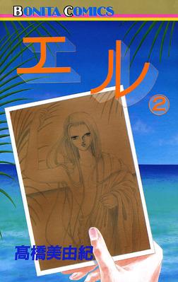 エル 2-電子書籍