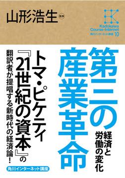 角川インターネット講座10 第三の産業革命 経済と労働の変化-電子書籍