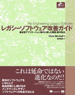 レガシーソフトウェア改善ガイド-電子書籍
