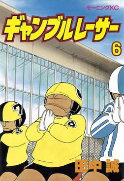 ギャンブルレーサー(6)-電子書籍