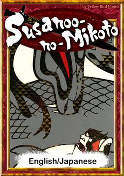 Susanoo-no-Mikoto 【English/Japanese versions】-電子書籍