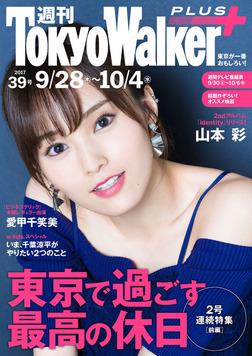 週刊 東京ウォーカー+ 2017年No.39 (9月27日発行)-電子書籍
