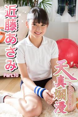 天真爛漫 近藤あさみ Part.10-電子書籍