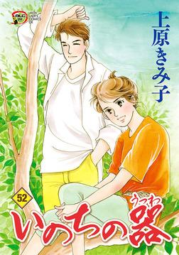 いのちの器 52-電子書籍