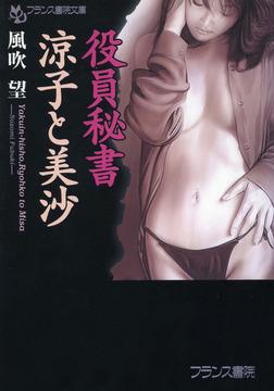 役員秘書・涼子と美沙-電子書籍