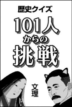 歴史クイズ 101人からの挑戦-電子書籍