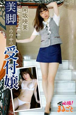 美脚でウワサの受付嬢 開坂映美-電子書籍