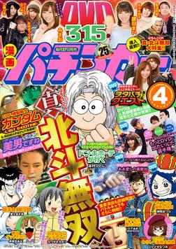 漫画パチンカー 2016年 04月号-電子書籍