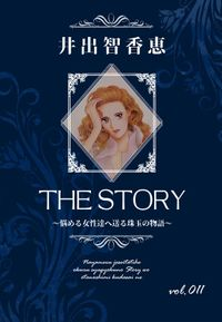 THE STORY vol.011