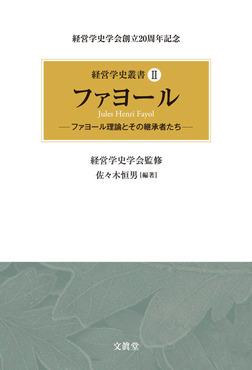 ファヨール : ファヨール理論とその継承者たち-電子書籍