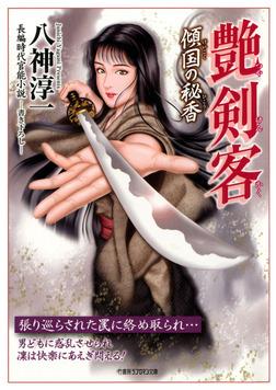 艶剣客 傾国の秘香-電子書籍