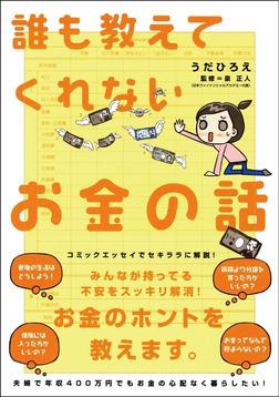 誰も教えてくれないお金の話-電子書籍