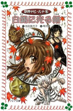 白銀に光る剣 : 妖界ナビ・ルナ〈8〉-電子書籍