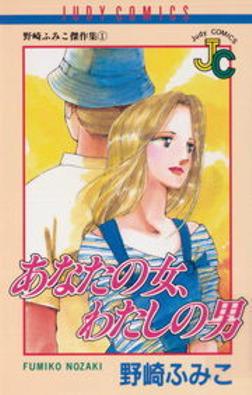 あなたの女、わたしの男-電子書籍
