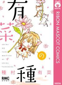 有菜の種(りぼんマスコットコミックスDIGITAL)