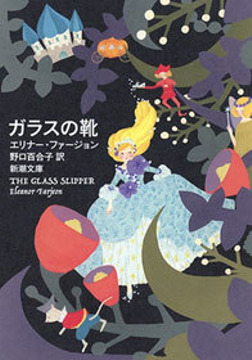 ガラスの靴(新潮文庫)-電子書籍