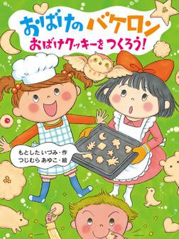 おばけのバケロン おばけクッキーをつくろう!-電子書籍