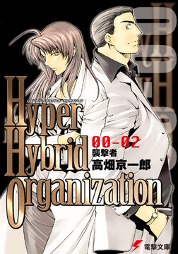 Hyper Hybrid Organization 00-02 襲撃者-電子書籍