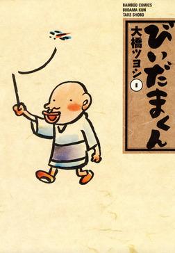びいだまくん (1)-電子書籍