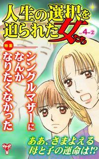 人生の選択を迫られた女たち【合冊版】Vol.4-2