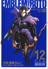 ドラゴンクエスト列伝 ロトの紋章 完全版 12巻