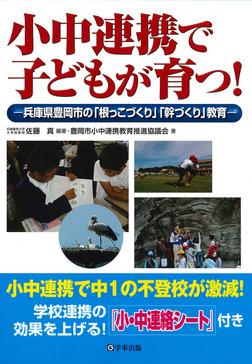 小中連携で子どもが育つ! : 兵庫県豊岡市の「根っこづくり」「幹づくり」教育-電子書籍