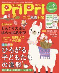 PriPri プリプリ 2021年9月号
