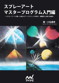 スプレーアート マスタープログラム入門編 ~スプレーアートの第一人者からアートテクニックを学び、短期間で上達する秘訣~-電子書籍