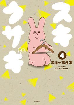 スキウサギ 4-電子書籍