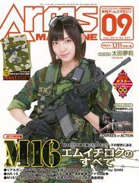 月刊アームズマガジン2016年9月号