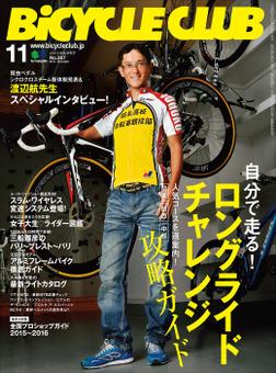 BiCYCLE CLUB 2015年11月号 No.367-電子書籍