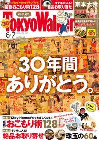 月刊 東京ウォーカー 2020年6月・7月合併号