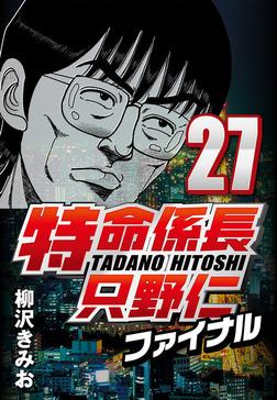 特命係長只野仁ファイナル 27-電子書籍