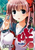 咲-Saki- 2巻
