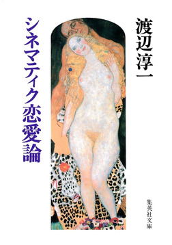 シネマティク恋愛論-電子書籍