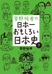 菅野祐孝の日本一おもしろい日本史 下巻