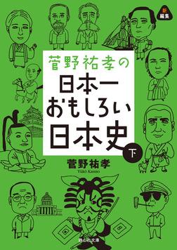 菅野祐孝の日本一おもしろい日本史 下巻-電子書籍