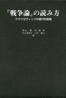 『戦争論』の読み方 クラウゼヴィッツの現代的意義-電子書籍