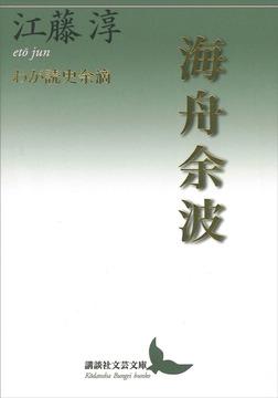 海舟余波 わが読史余滴-電子書籍