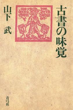 古書の味覚-電子書籍