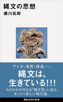 縄文の思想-電子書籍