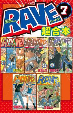 RAVE 超合本版(7)-電子書籍